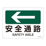 "JIS Safety Sign (Direction) ""Safety Route ←"""