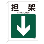 "JIS Safety Sign (L-Shaped Sign) ""Stretcher"""