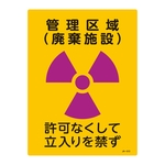 "JIS Radioactivity Mark, ""Controlled Access Location (waste disposal facility), Unauthorized Entry Prohibited"" JA-513"