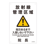 "JIS Radioactivity Mark, ""Radiation Controlled Access Area, Please do not enter unless instructed, Director"" JA-533"