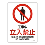 "JIS Safety Mark (Prohibition / Fire Prevention), ""Under Construction - No Entry"" JA-101S"