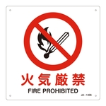 "JIS Safety Mark (Prohibition / Fire Prevention), ""Total fire ban"" JA-140S"