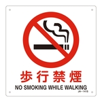 "JIS Safety Mark (Prohibition / Fire Prevention), ""No Walking"" JA-141S"