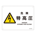 "JIS Safety Mark (Warning), ""Danger - Extremely High Voltage"" JA-221S"