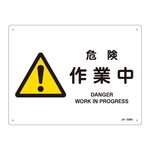 "JIS Safety Mark (Warning), ""Danger - Work in Progress"" JA-228S"