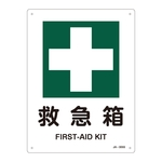 "JIS Safety Mark (Safety / Hygiene), ""First Aid Box"" JA-305S"
