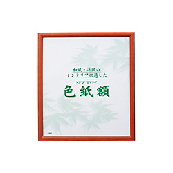 Sakura Color Products Corp. New Type Frame For Displaying Shikishi (Decorative Cards)