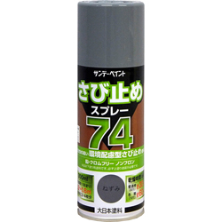 74 Rust Preventive Spray