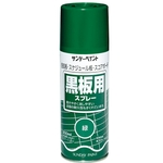 Blackboard Spray (Green and Black)