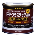 Water Based Paint for FRP / Plastic