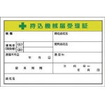 Portable Machinery Delivery Acceptance Receipt