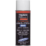 α Metal Wrap Spray (Dark Blue)