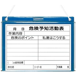 Safety notice board KY Board (Vinyl Type) Rain-Proof Type