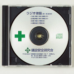 Construction Resources CD (for Cleaning and Radio Exercises)