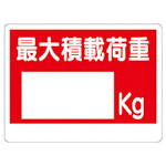 Heavy Machine Loading, Loading Weight Related Placard