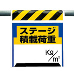 "Single action installation sign picture type ""Maximum Load"" to ""Safe Passage"""