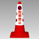 Prohibition Sign Cone Cover for 700 mm H