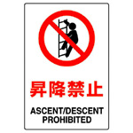 Prohibition Sign Ascent/Descent Prohibited/Etc. Prohibition Eco Uni-Stand