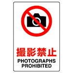 Prohibition Sign No Photography/No Outside Products Etc.