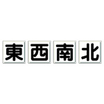 Fork/Crane Sticker, One Character Signboard