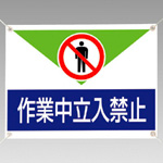 Prohibition Sign Tarpaulin Sign