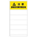 Clean room supplies, anti-static signage