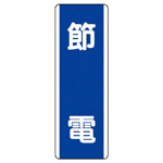 Energy Saving Promotional Item, Strip Placard