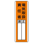 Electrical Safety Signs Sticker Name Sign