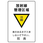Radiation Sign, Regulation Enforced By Medical Law