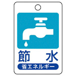 Energy Saving Promotional Item, Hanging Placard
