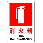 Firefighting Sign, Fire Extinguisher 330