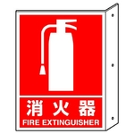Fire Prevention Placard - Projection Type