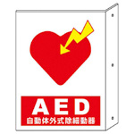 AED Location / Guide Indication, 3D Type Mark