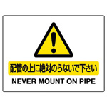 Valve Related Sign Piping Warning Sign / Sticker 225X300